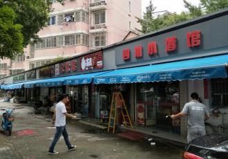 南京精锐教育2017-2018年度定制伸缩雨蓬