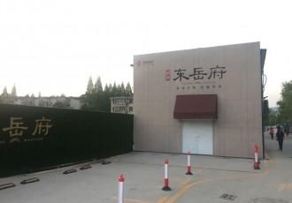 南京市东岳府售楼处雨蓬 遮阳棚 工艺法式蓬