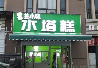 南京遮阳雨棚(蓬)篷厂 雨棚公司